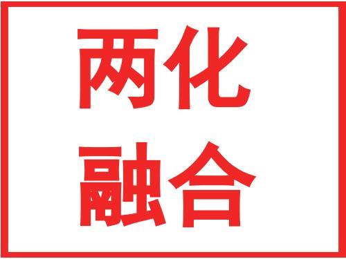 """""""12博官网登录融合""""再迎政策红利 向着""""制造强国""""乘风破浪"""