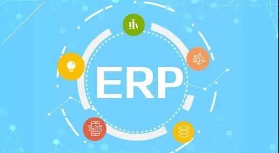 实施ERP前要弄清楚的几个问题